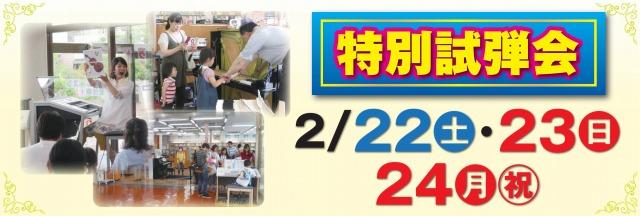 20200205_ヤマハPECフェア2020_特別試弾会