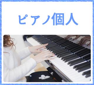 ピアノ個人1