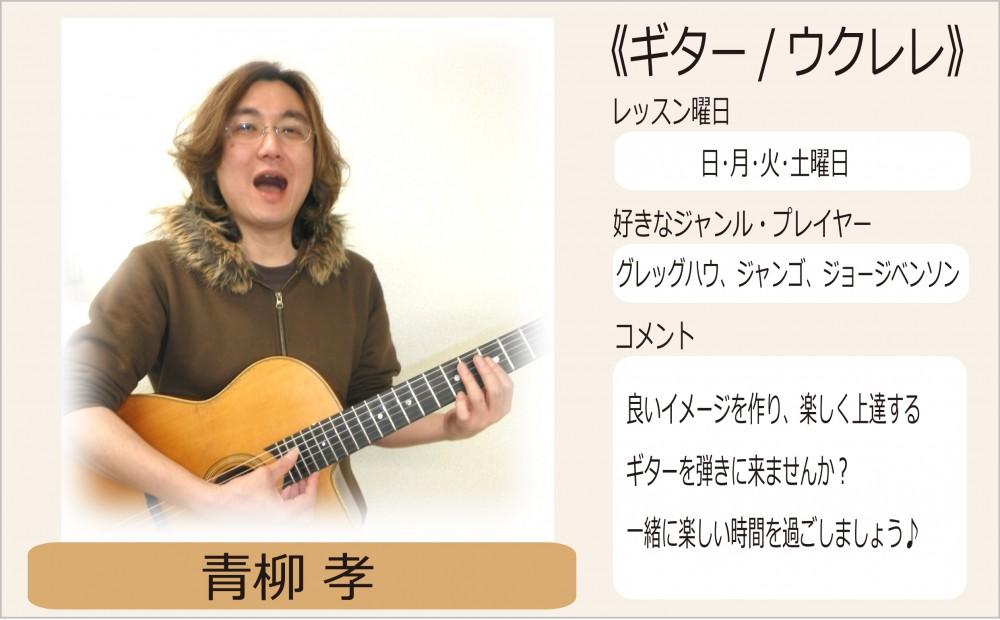 ギターアオヤギタカシ