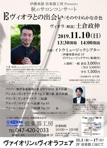 【A4】2019.11 土倉政伸VAコンサートチラシ [更新済み]