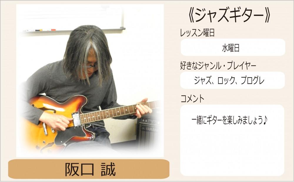 ジャズギターサカグチマコト