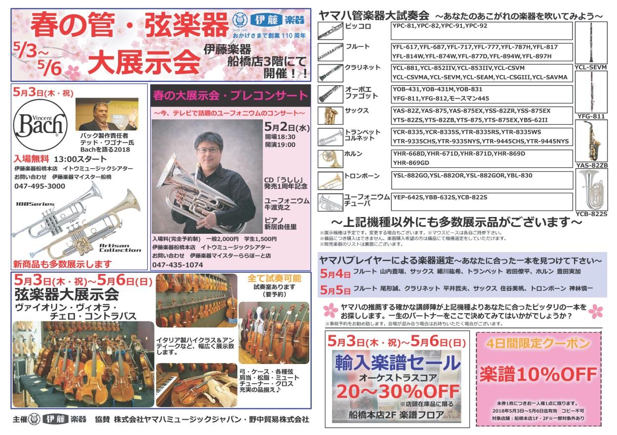 春の管弦楽器大展示会