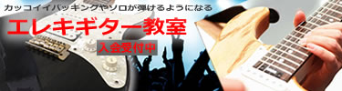 船橋 エレキギター教室