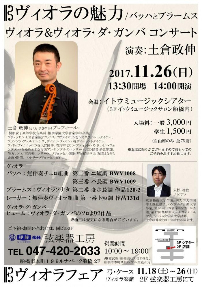 2017.11 土倉政伸VAコンサートチラシ1-1