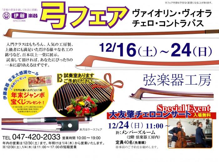 2017.12 蠑薙ヵ繧ァ繧「