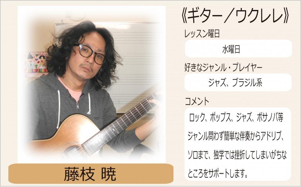 ギターフジエダアキラ