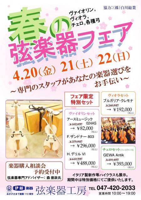 2018.4 春の弦楽器フェア