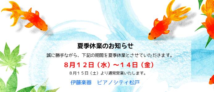 伊藤楽器松戸店夏季休業