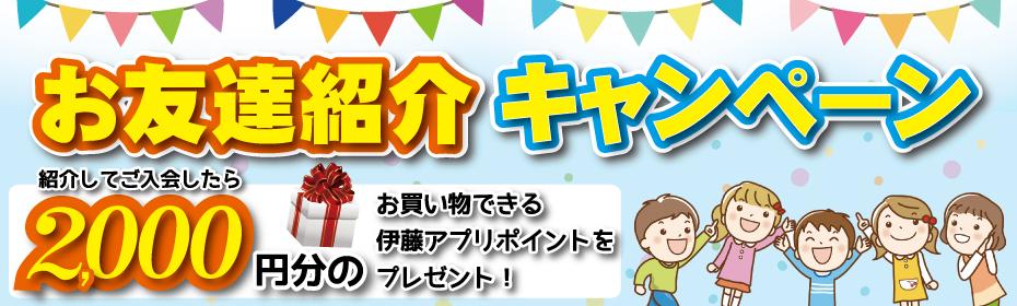 紹介キャンペーンバナー