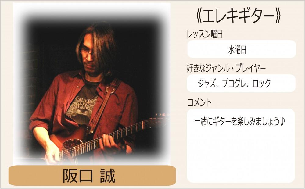ギターサカグチマコト