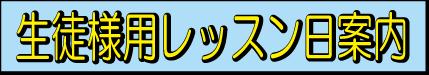松戸レッスン日案内