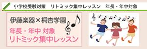 伊藤×桐杏28.06.29