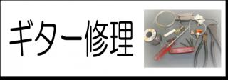 松戸ギター修理