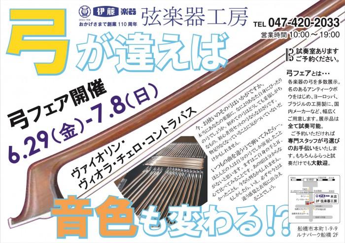 2018.6 弓フェア.1.0