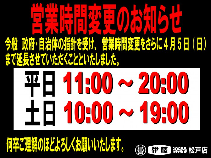 松戸店営業時間変更