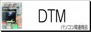 DTMDAW