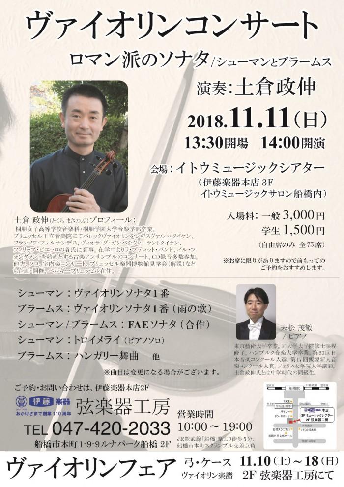 2018.11 土倉政伸VNコンサートチラシ