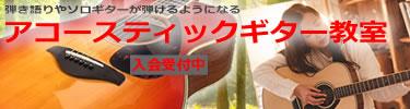 船橋 アコースティックギター教室