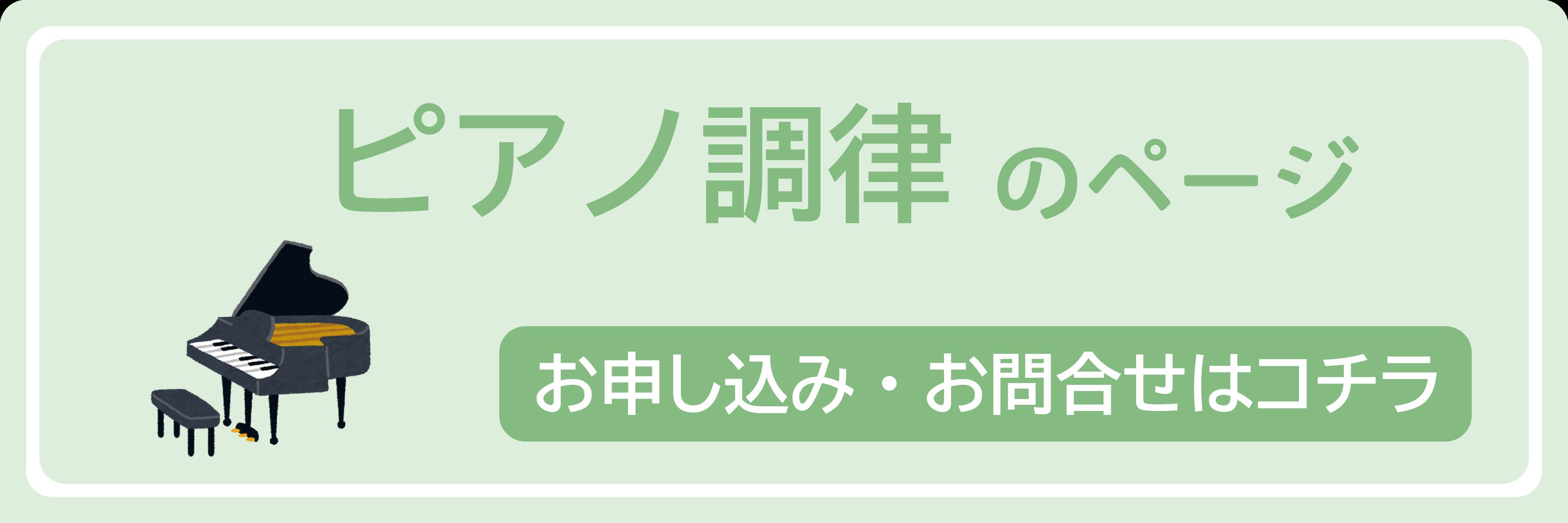 調律シンプルバナー-1