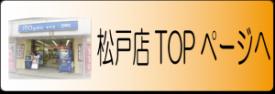 伊藤楽器松戸店