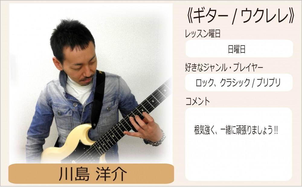 ギターカワシマセンセイ