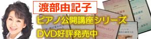 渡部由記子DVD