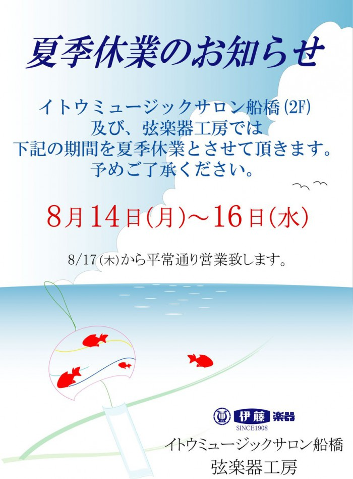 夏期休業のお知らせ② 2017